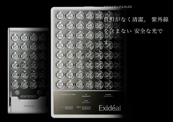 エクスイディアル/exideal/比較